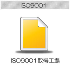 ISO9001認定工場